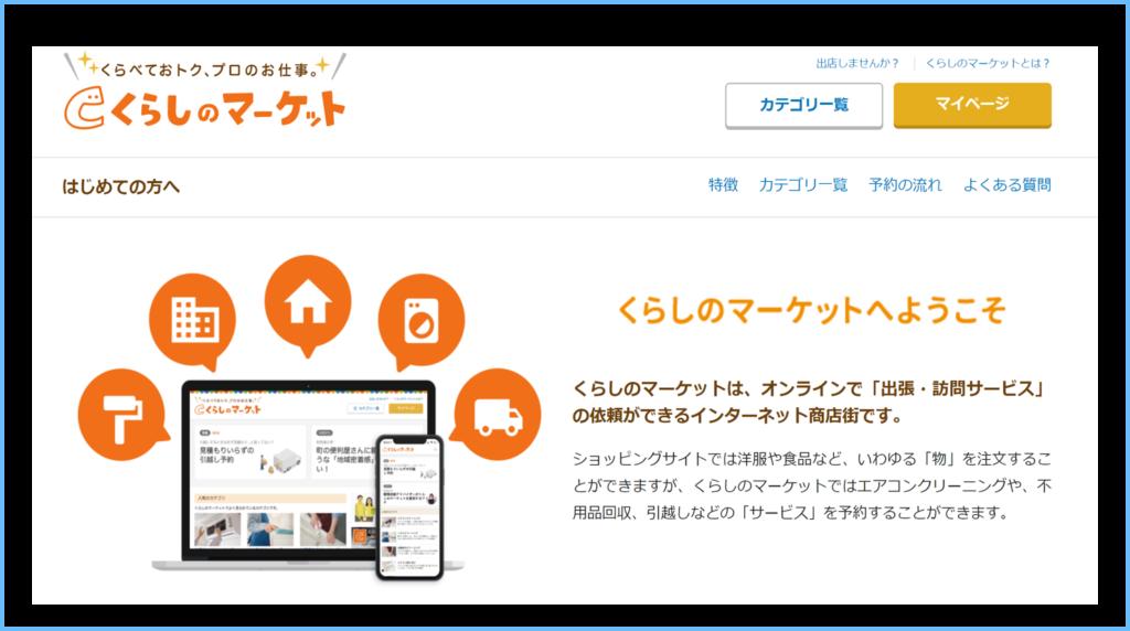 くらしのマーケット公式サイト画像