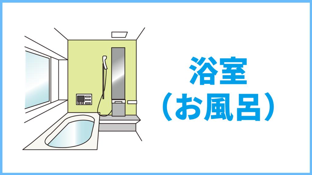 浴室・お風呂クリーニング