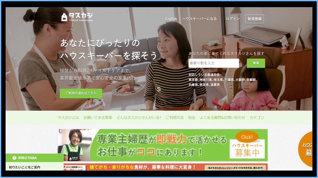 タスカジ公式サイト画像