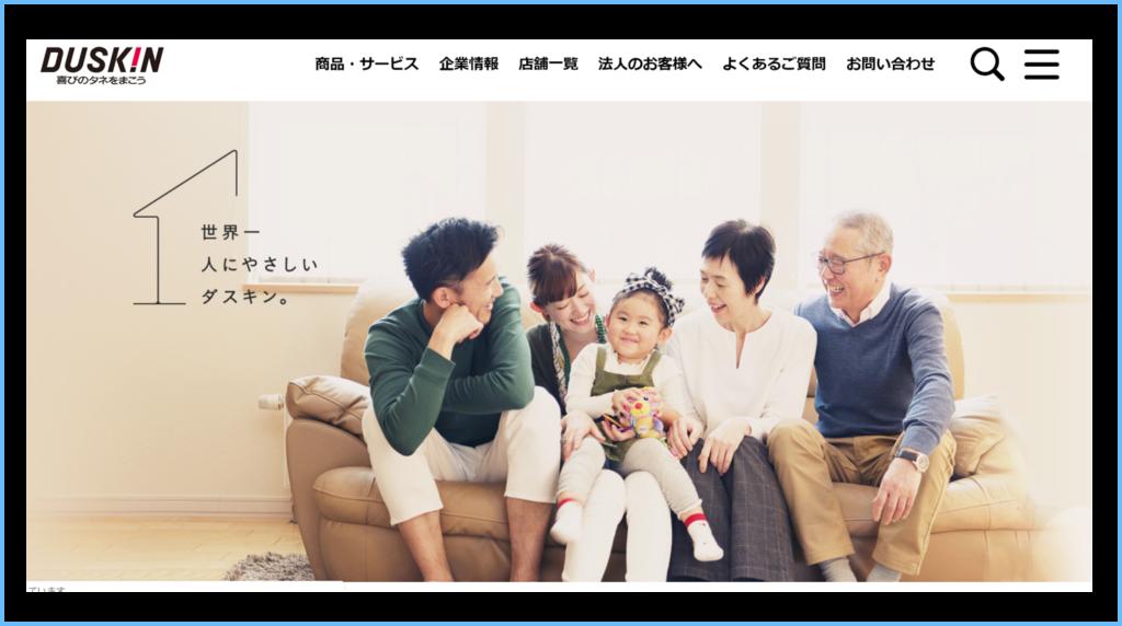 ダスキン公式サイト画像