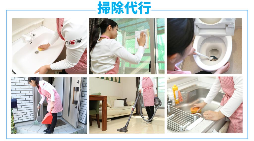 掃除代行では、キッチン・洗面所・トイレ・玄関・部屋・フローリングなどの掃除をしてくれます