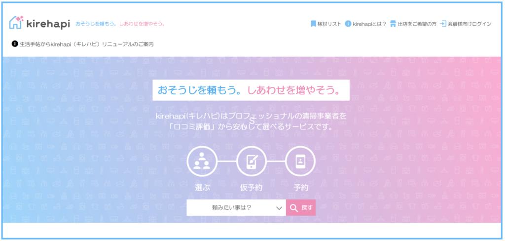 キレハピ公式サイト画像