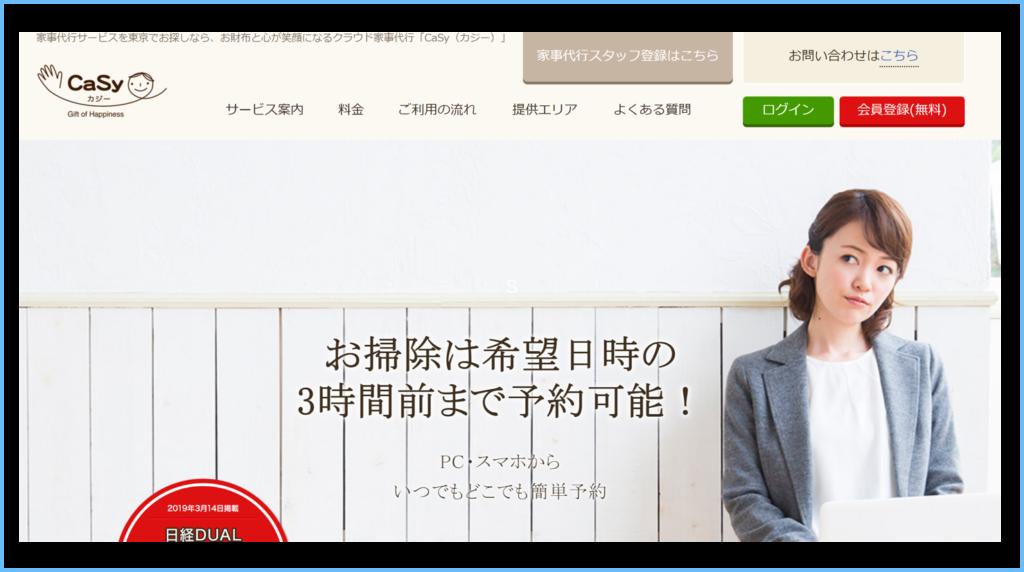 Casy公式サイト画像