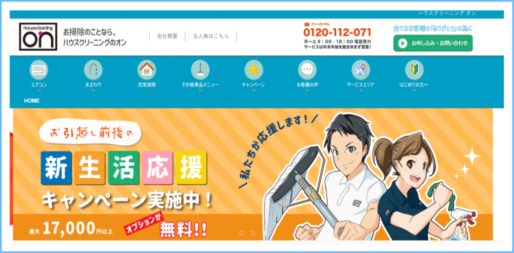 ハウスクリーニングのオンの公式サイト画像