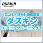 ダスキンのエアコンクリーニングのアイキャッチ画像
