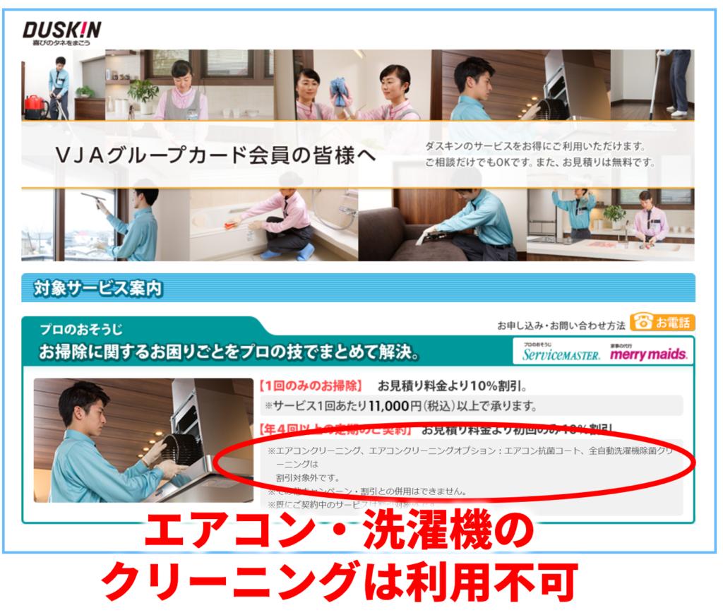 三井住友カードの公式サイト画像・エアコンクリーニングにはキャンペーン対象外