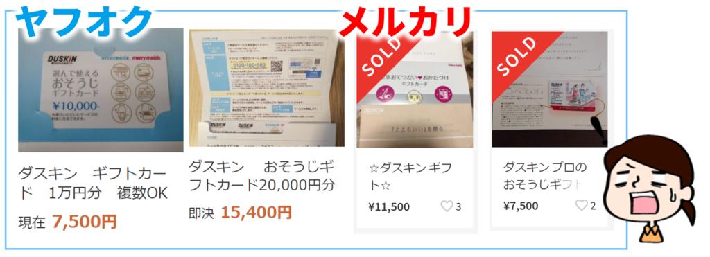 ダスキンのギフトカードをヤフオクやメルカリでは大体25%オフで売買されています。
