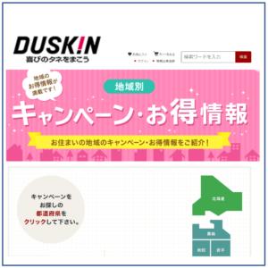 ダスキンのエアコンクリーニングに関するキャンペーンまとめ