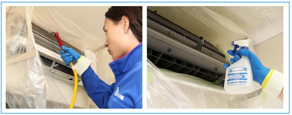 エアコン内を高圧洗浄して、そのあとカビ防止処理を行います。