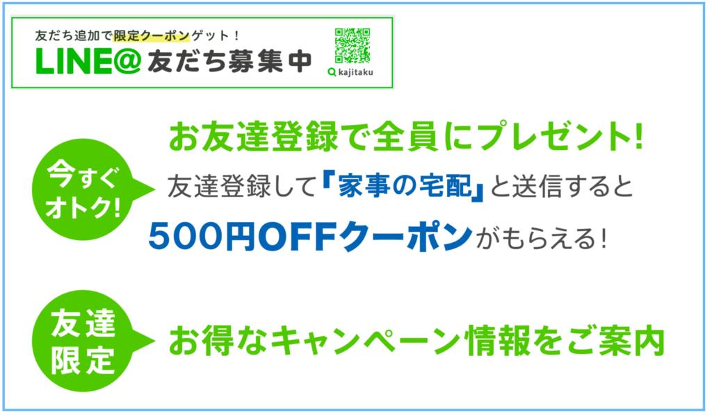 イオンのカジタクのLINE限定500円オフ割引