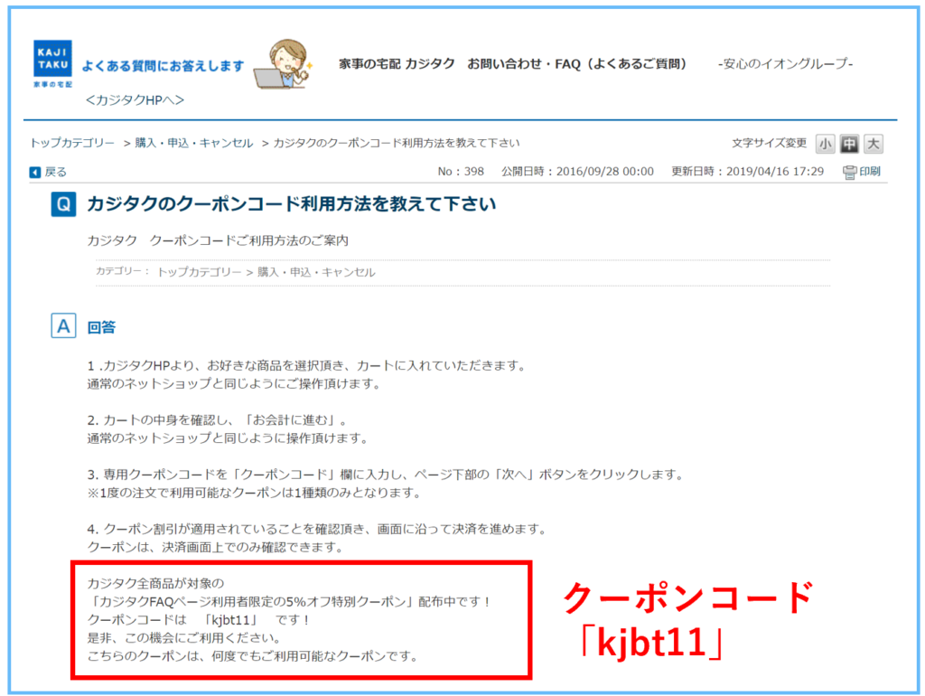 イオンのカジタクの5%キャンペーンクーポンコード「kjbt11」