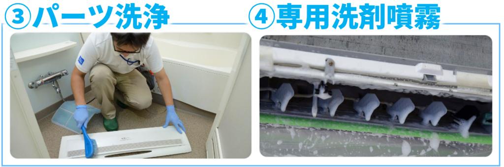 各エアコンのパーツ洗浄と、専用の洗剤を塗布していきます。