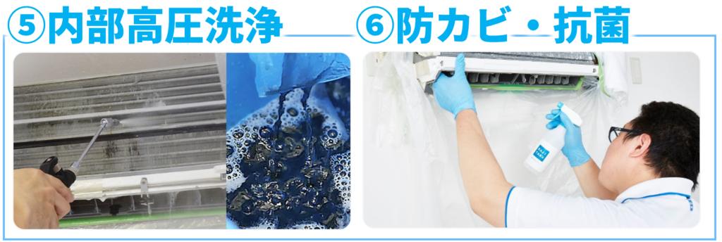 専用の資材で内部を高圧洗浄したあとに、防カビ・抗菌コート処置を施します。