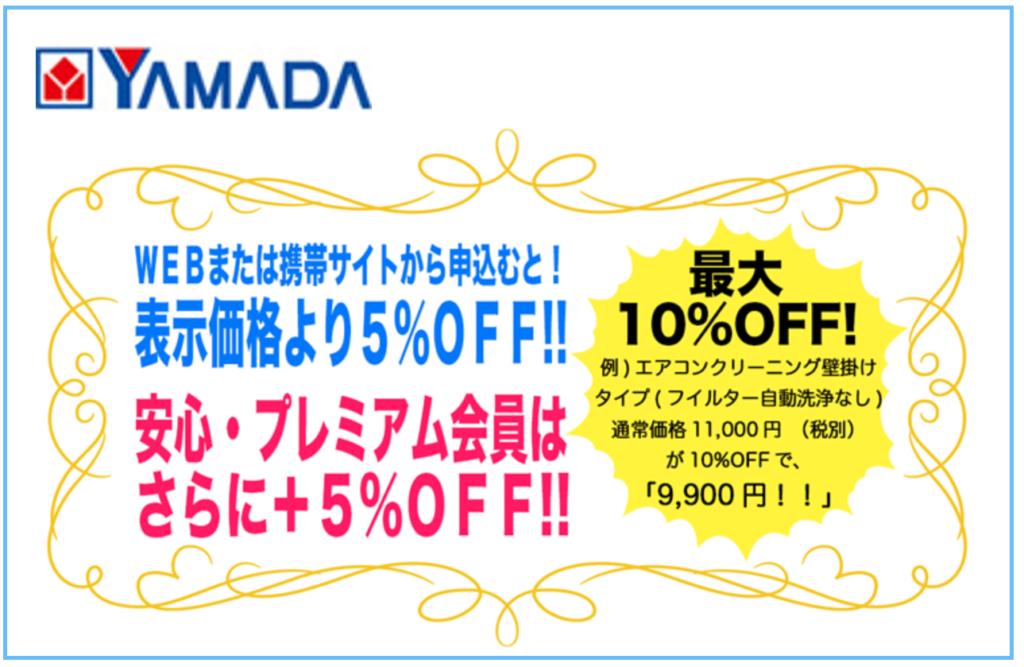 ヤマダ電機のハウスクリーニングキャンペーン