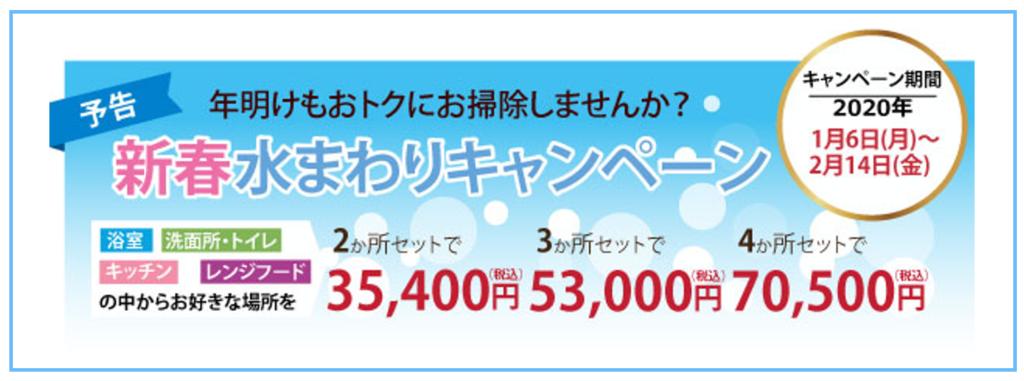 ダスキンの新春水回りキャンペーン