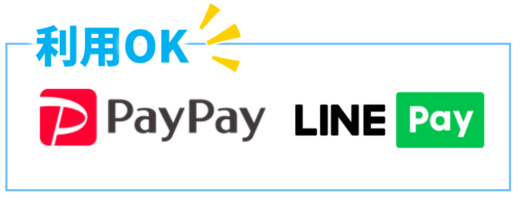 PayPayとLine payがダスキンの利用可能