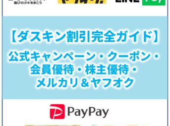 【ダスキン割引完全ガイド】 公式キャンペーン・クーポン・会員優待・ 株主優待・メルカリ&ヤフオク