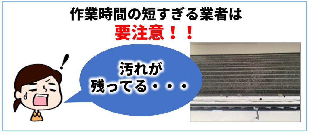 エアコン掃除の作業時間が短い業者は要注意です!