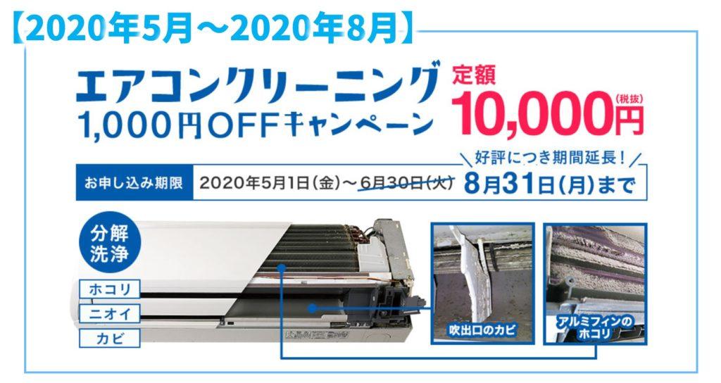 おそうじ本舗のエアコンクリーニングキャンペーンが2020年8月末までに延長