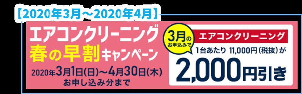 おそうじ本舗の2020年3月から4月のエアコンクリーニング2000円割引キャンペーン