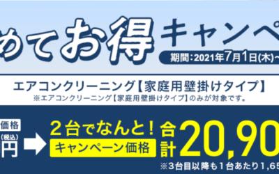 おそうじ本舗が期間限定で「まとめてお得キャンペーン」を実施中!2021年8月31日まで!