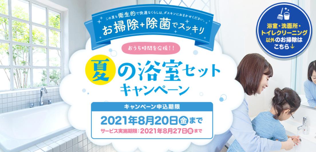ダスキン 夏の浴室セットキャンペーンバナー