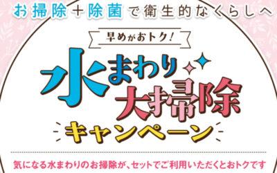 ダスキンが期間限定で「水回り大掃除キャンペーン」を実施中!申込みは2021年11月19日まで!