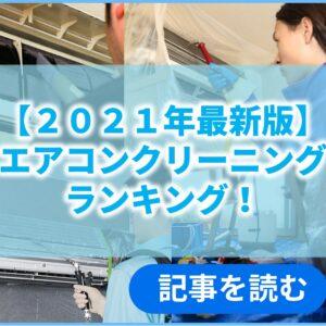 2021年エアコンクリーニングランキング