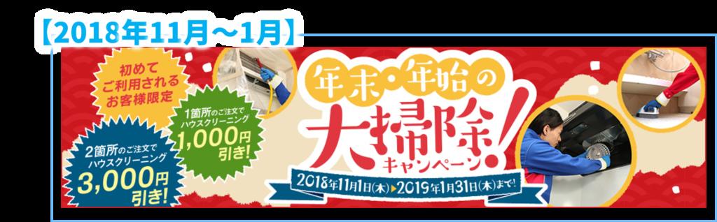 おそうじ本舗のキャンペーン-2018.11-2019.1
