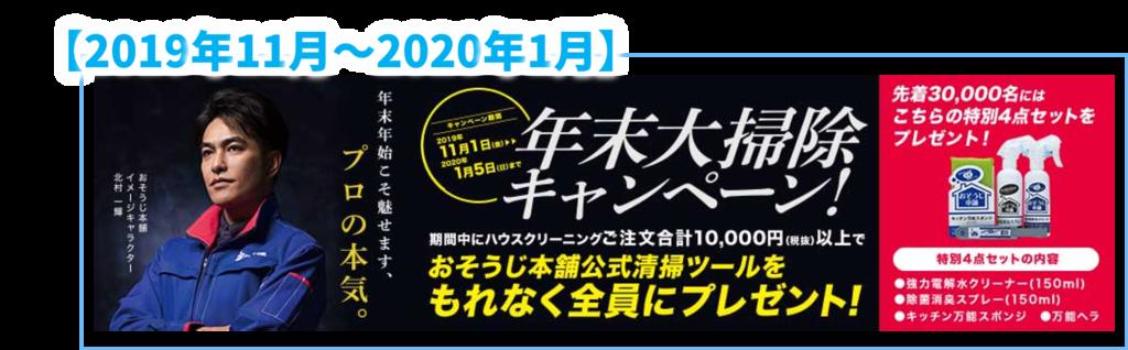 おそうじ本舗のキャンペーン-2019.12-2020.1