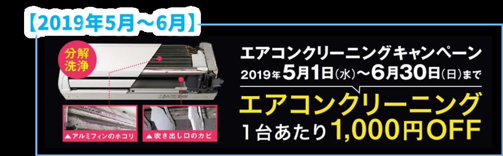 おそうじ本舗のキャンペーン-2019.5-2019.6