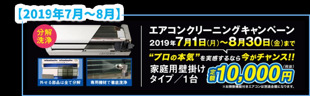 おそうじ本舗のキャンペーン-2019.7-2019.8
