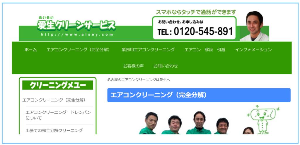 名古屋を中心とした愛生クリーンサービス