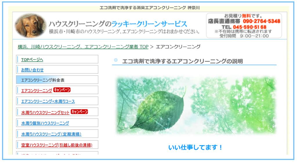 横浜市・川崎市を中心としたハウスクリーニングのラッキークリーンサービス