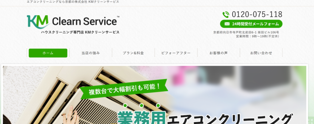 エアコンクリーニングなら京都の株式会社 KMクリーンサービス
