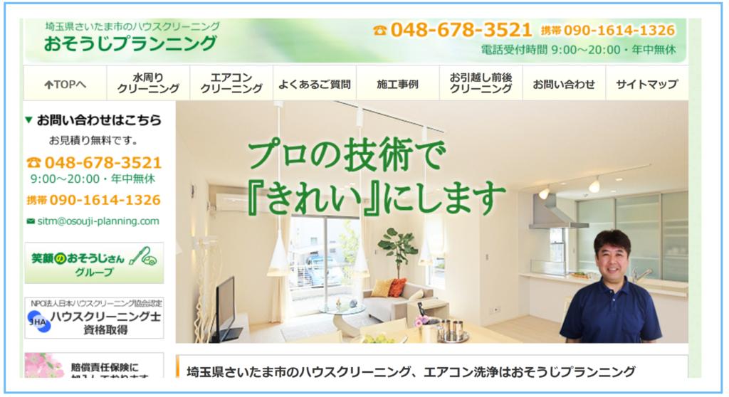 埼玉のエアコンクリーニングならおそうじプランニング