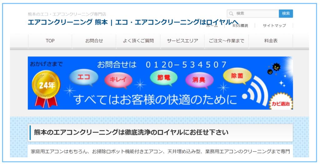 熊本のエアコンクリーニングロイヤル