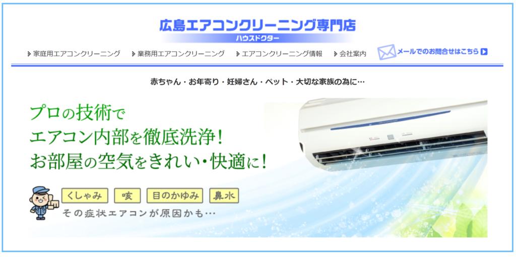 広島エアコンクリーニング専門店ハウスドクター