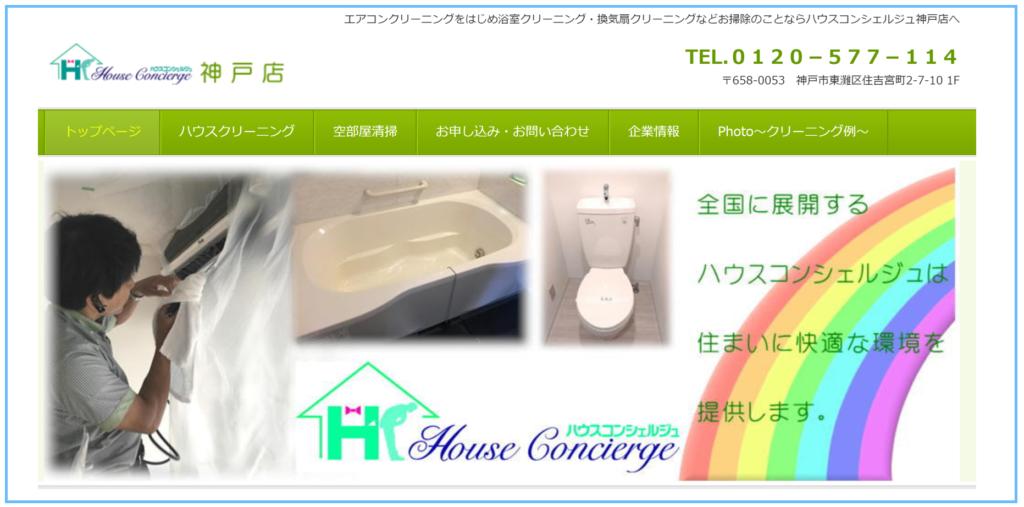 エアコンクリーニングならハウスコンシェルジュ神戸店