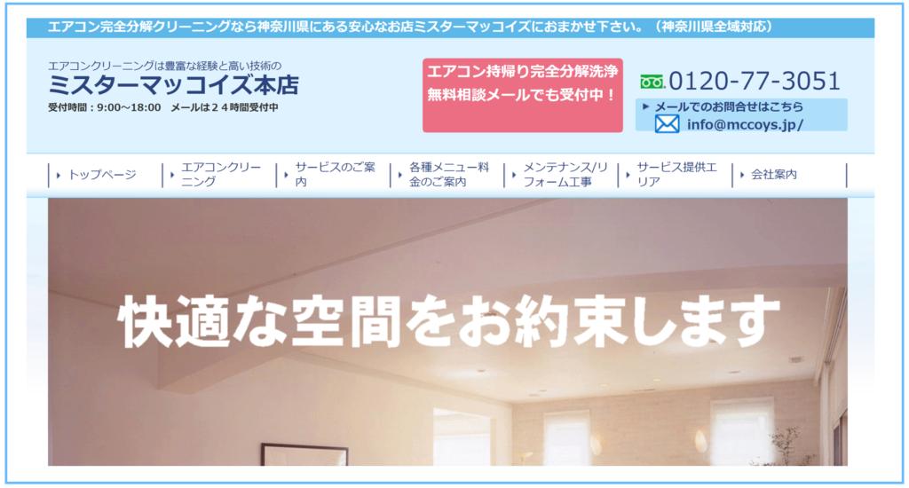 神奈川県海老名市のエアコンクリーニングならミスターマッコイズ本店