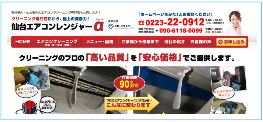宮城県内・仙台市内のエアコンクリーニング専門店のエアコンレンジャーα