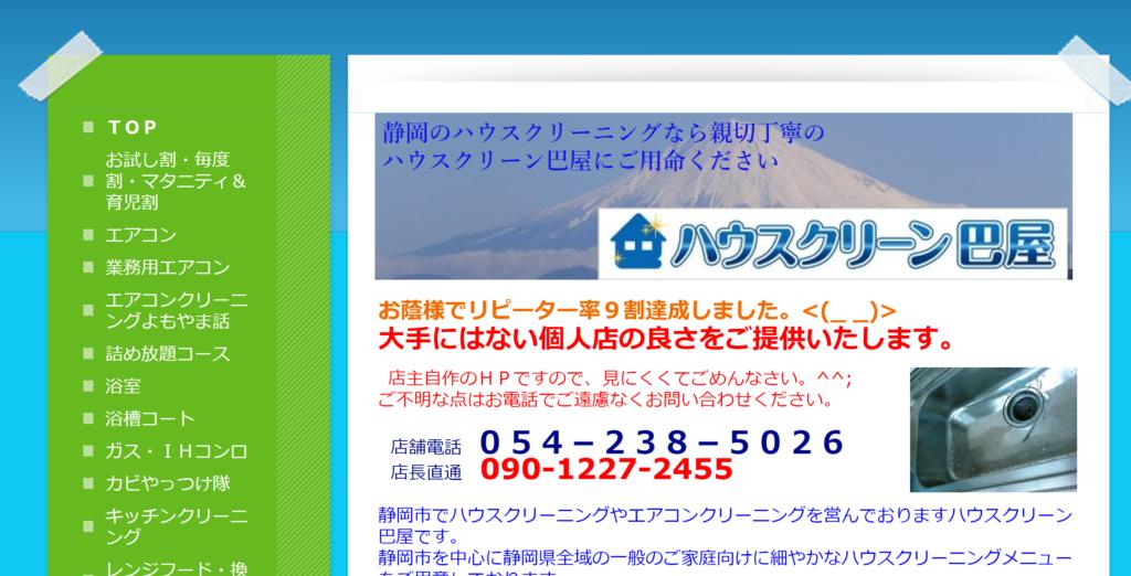 静岡市駿河区のエアコンクリーニングならハウスクリーン巴屋