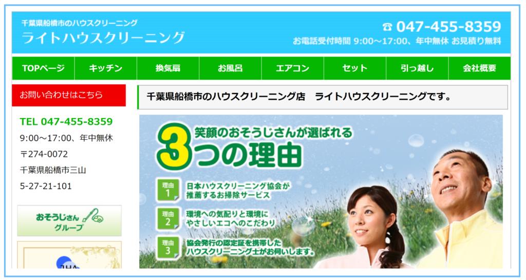千葉県船橋市のハウスクリーニング店 ライトハウスクリーニング