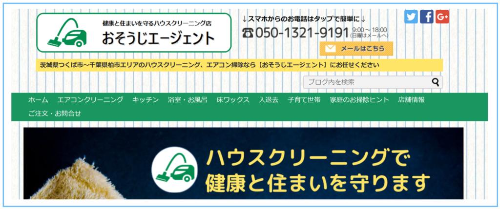 茨城県つくば市・千葉県柏市のエアコン掃除ならおそうじエージェント