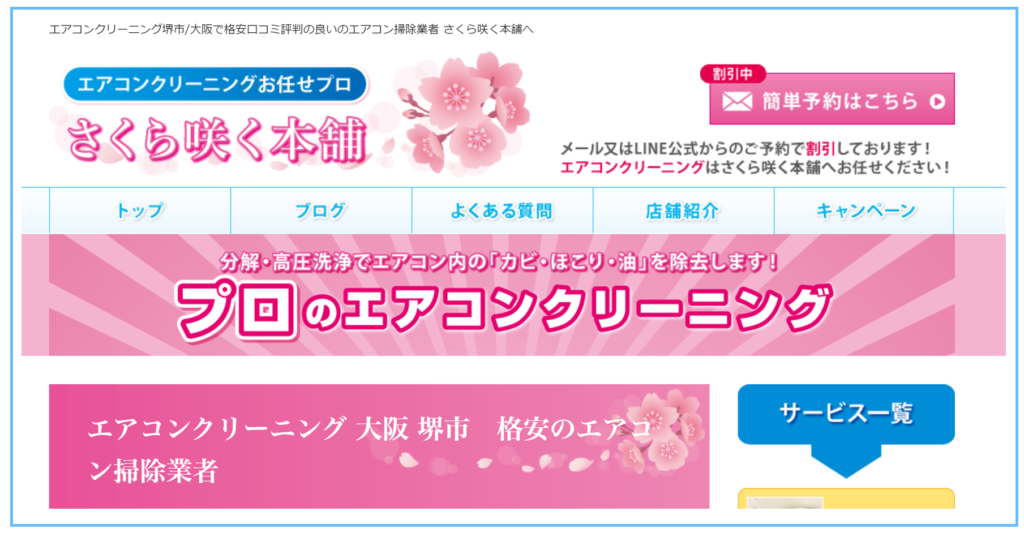 エアコンクリーニング堺市/大阪で格安口コミ評判の良いのエアコン掃除業者 さくら咲く本舗