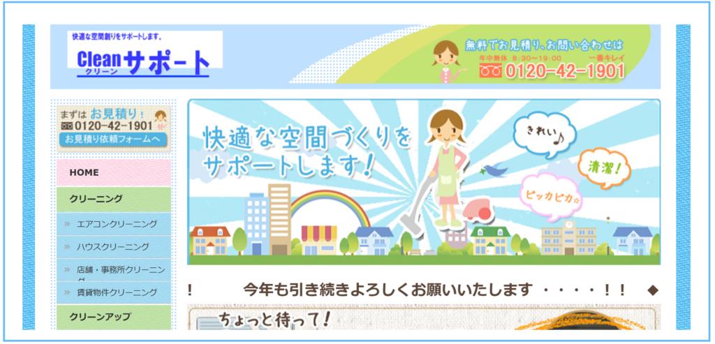 富山市秋吉のエアコンクリーニングはクリーンサポート