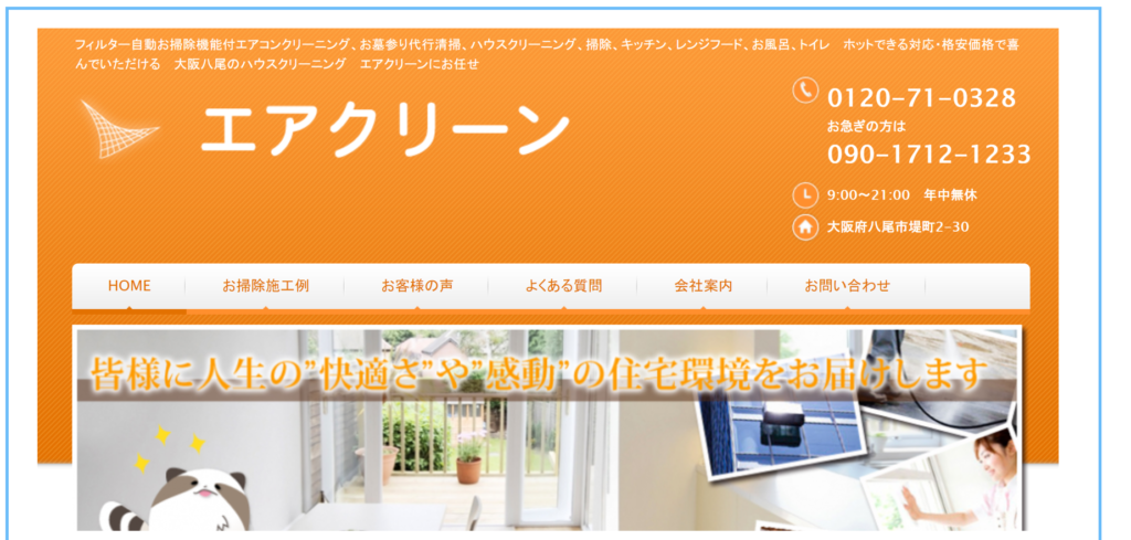 大阪八尾のハウスクリーニングはエアクリーン