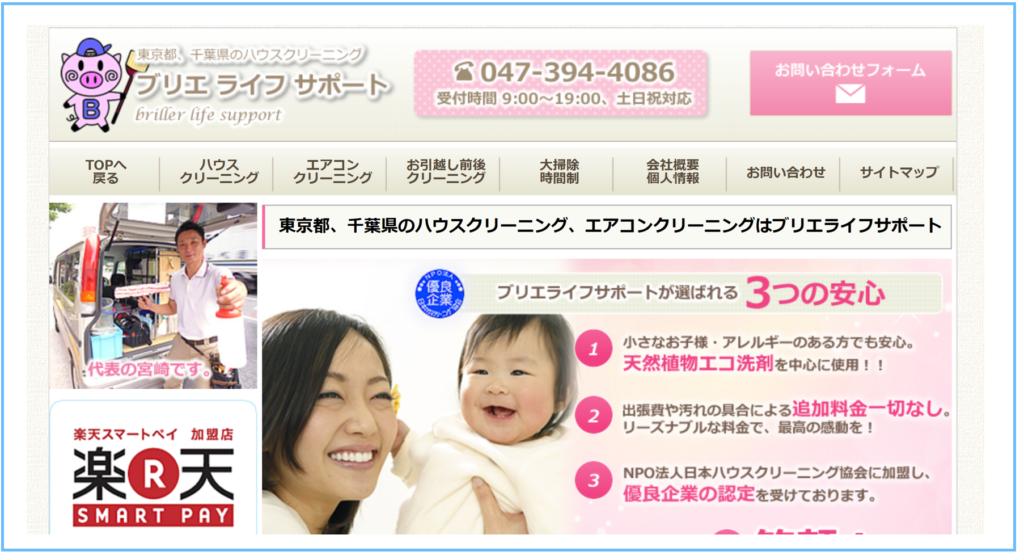 東京都・千葉県のエアコンクリーニングはブリエライフサポート