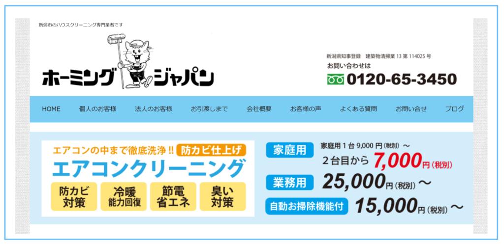 新潟市のハウスクリーニング専門業者ホーミングジャパン