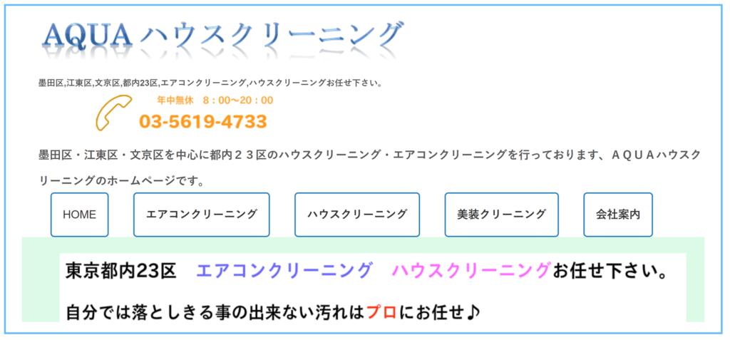 墨田区,江東区,文京区,都内23区のエアコンクリーニングならAQUAハウスクリーニング